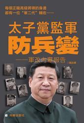 《太子黨監軍:防兵變》: 軍改內幕報告