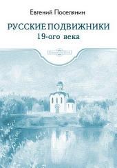 Русские подвижники 19-ого века