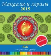Мандалы и хералы на 2015 год + гороскоп. Рак