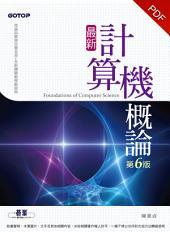 最新計算機概論(第六版)(電子書)