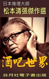 酒吧世界: 日本推理小說賞