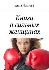 Книги о сильных женщинах