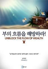 부의 흐름을 해방하라!: Unlock the Flow of Wealth