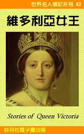維多利亞女王傳記: 世界名人傳記系列42 Queen Victoria