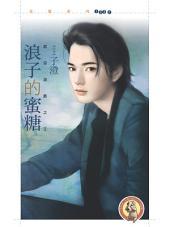 浪子的蜜糖【禁忌遊戲之二】〔限〕: 狗屋花蝶1237