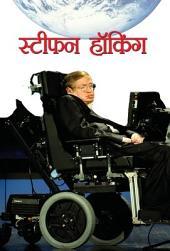 स्टीफन हॉकिंग्स: Stephen Hawking