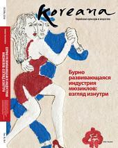 Koreana - Autumn 2014 (Russian)