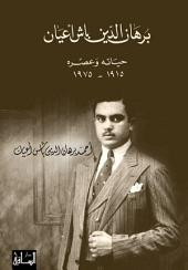 برهان الدين باش أعيان: حياته وعصره