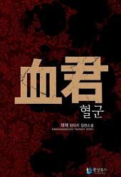 [세트] 혈군(전5권/완결)