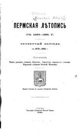 Пермская лѣтопись, с 1263-1881 г: Том 4