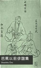 Bashō izen haikaishū