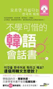 不學可惜的韓語會話書