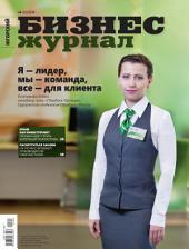 Бизнес-журнал, 2014/04: Югра