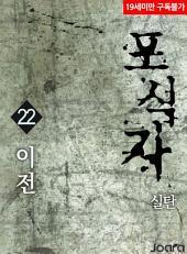 포식자 22권