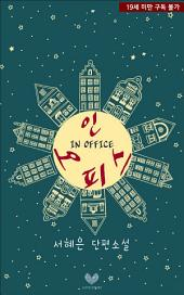 In office(인 오피스)