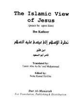 The Islamic View of Jesus - Ibn Kathi'r