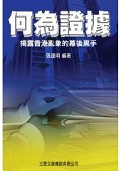 何為證據: 揭露香港亂象的幕後黑手