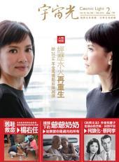 宇宙光雜誌490期: 經歷水火再重生 ──訪 2014年金馬獎影后陳湘琪