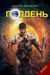 """""""Полдень"""" - Альманах фантастики. Выпуск 6. (2 / 2015)"""