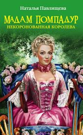 Мадам Помпадур. Некоронованная королева