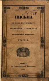 Письма въ Бозѣ почившаго затворника Задонскаго Богородицкаго монастыря, Георгія..