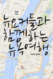 뉴욕에서 (From New York): 뉴요커들과 함께하는 뉴욕 여행