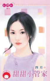 甜甜小管家<限>: 禾馬文化紅櫻桃系列061