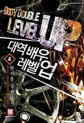 대역배우 레벨 업 4