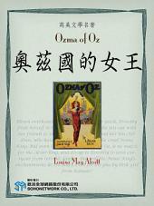 Ozma of Oz (奧茲國的女王)