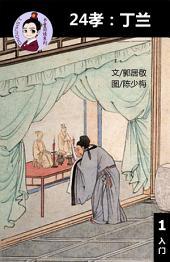 24孝:丁兰-汉语阅读理解 Level 1 , 有声朗读本: 汉英双语