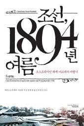 조선, 1894년 여름 : 오스트리아인 헤세-바르텍의 여행기 [구글 전용]
