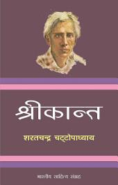 श्रीकान्त (Hindi Novel): Shrikant (Hindi Novel)