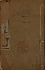 西湖三祠名賢考畧: 3卷, 第 1-2 卷