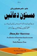 Dua for Success PDF