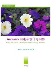Arduino 自走车设计与制作: Using Arduino to Develop a Robot-Car along B/W Line