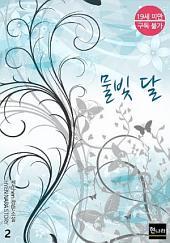 [19금] 물빛 달 2권
