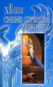 Синие стрекозы Вавилона