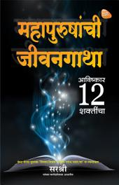Mahapurushanchi Jeevangatha (Marathi): Aavishkar 12 Shakticha