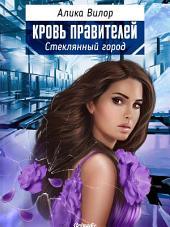 Стеклянный город - Романтическая фантастика, женский авантюрный роман, любовное фэнтези