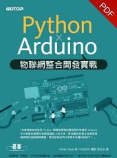 Python x Arduino物聯網整合開發實戰(電子書)