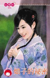 娘子的祕密《限》: 禾馬文化紅櫻桃系列331