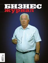 Бизнес-журнал, 2011/07: Белгородская область