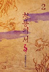 청룡의 서 2(완결)