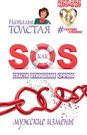 SOS, или Спасти Отношения Срочно. Мужские измены