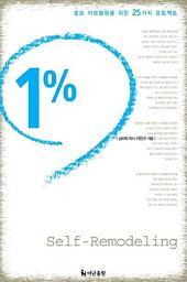 1%만 바꿔도 인생이 달라진다