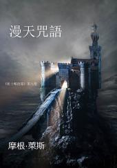 漫天咒語(《術士嘅指環》第九卷 )