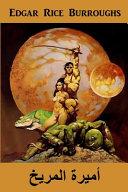 A Princess of Mars  Arabic Edition PDF