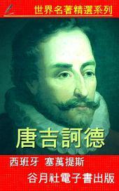 唐吉訶德: 世界文學-小說名著精選