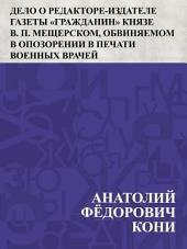 Дело о редакторе-издателе газеты Гражданин князе В. П. Мещерском, обвиняемом в опозорении в печати военных врачей