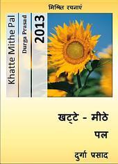 Khatte Mithe Pal